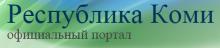 Официальный портал Республики Коми
